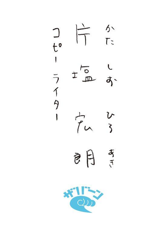 コピーライター 片塩宏朗